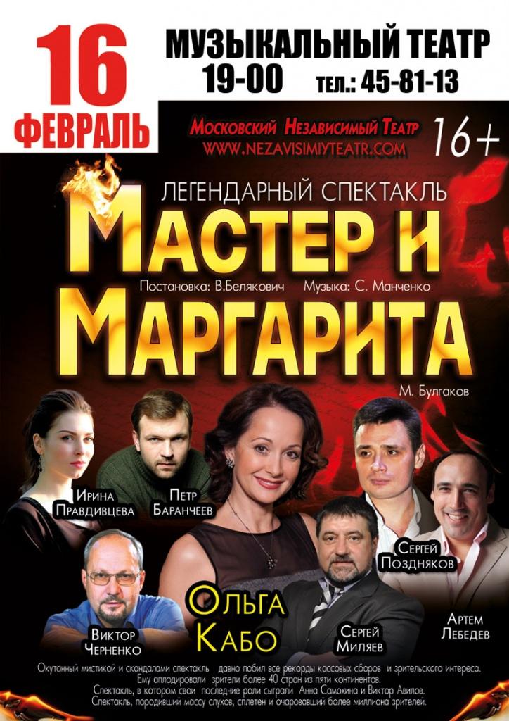 Афиша московского музыкального театра афиша синема парк радуга кино спб